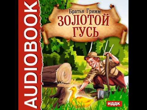 2000735 Аудиокнига. Братья Гримм Золотой гусь