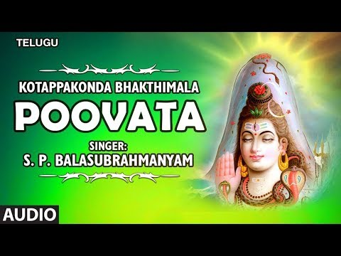 Poovata Song | SP Balasubrahmanyam | Kotappakonda Bhakthimala | Lord Shiva Telugu Devotional Songs