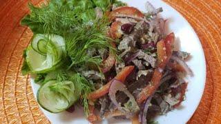 "салат "" Тбилиси ""/ Juda tõyimli salat "" Tbilisi."""