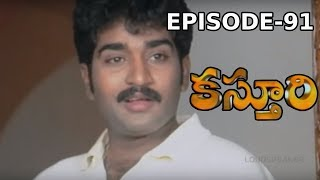 Kasthuri Telugu Serial Episode - 91 | Anitha Chowdary, Rajeev Kanakala | Manjula Naidu | LoudSpeaker