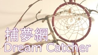 Diy Dream Catcher ● 捕夢網 ● Ripocraft