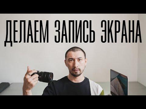 Как записать видео