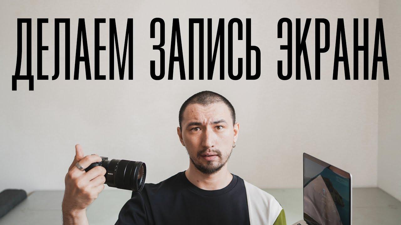 Как записать видео с экрана компьютера?💻   MOVAVI ЗНАЕТ