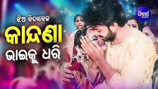 Kandana Bhai Ku Dhari କାନ୍ଦଣା ଝିଅ ବିଦାବେଳ ଗୀତ Namita Agarwal Sidharth TV