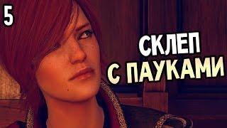 Ведьмак 3: Каменные сердца Прохождение На Русском #5 — СКЛЕП С ПАУКАМИ