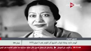 شاهد.. مقتطفات من حياة كوكب الشرق أم كلثوم في ذكرى وفاتها الـ40