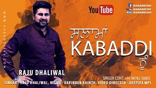 Salaman Kabaddi Nu | Raju Dhaliwal | Davinder Kainth | Deep (Ex MP) | Kabaddi365.com