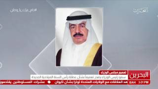 البحرين : سمو رئيس الوزراء يصدر تعميماً بشأن عطلة رأس السنة الميلادية الجديدة