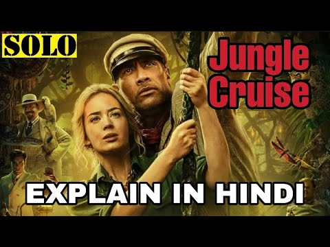 Download Jungle Cruise Movie Explained In Hindi | Jungle Cruise 2021 Explain In Hindi | Dwayne Johnson Emily
