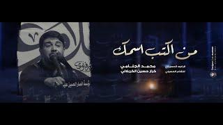 من اكتب اسمك |  محمد الجنامي