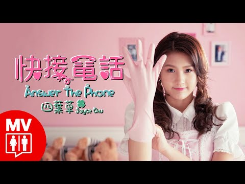 【快接電話! Answer The Phone!】Joyce Chu 四葉草 @RED People (Presented by VIVO Smart Phone)