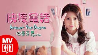 【快接電話! Answer The Phone!】Joyce Chu 四葉草 @RED People (Presented by VIVO Smart Phone)