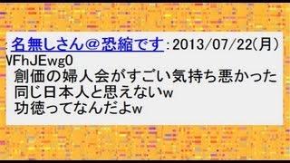 池上彰の選挙特番(テレビ東京)や創価学会、公明党に関する書き込み集...