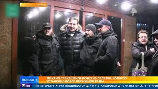 Заснувшего в палатке у Верховной Рады Саакашвили обнаружили в 4-звездочном отеле