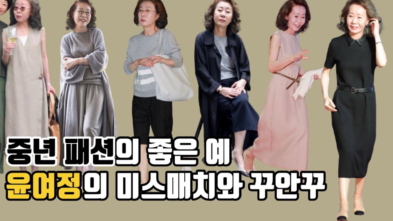 #147 중년 패션의 좋은 예, 윤여정의 미스매치와 꾸안꾸 데일리 코디