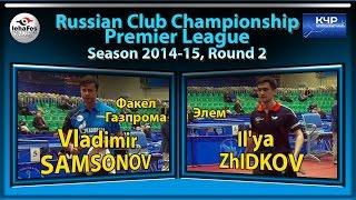 Russian Club Championships Vladimir SAMSONOV - Ilya ZHIDKOV Настольный теннис Table Tennis