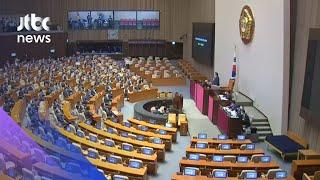 '역대 최대' 35조 3차 추경 통과…통합당 불참, 정의당 기권 / JTBC News