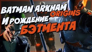 BATMAN ARKHAM ORIGINS И РОЖДЕНИЕ БЭТМЕНТА