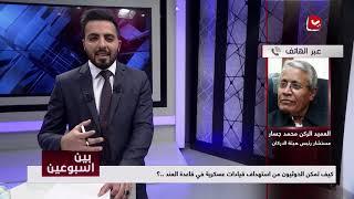 بين اسبوعين | تقديم هشام الزيادي 10-01-2019 | #يمن_شباب