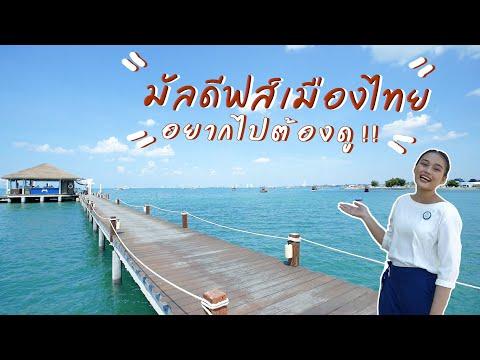 มัลดีฟส์เมืองไทย...Kept Bangsaray Hotel Pattaya