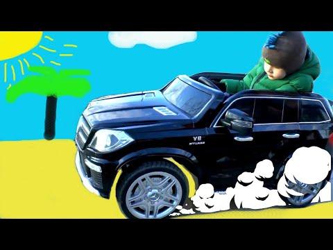 Макс катается на детской машине   Видео про машинки для детей