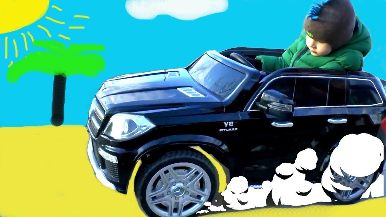 Макс катается на детской машине | Видео про машинки для детей