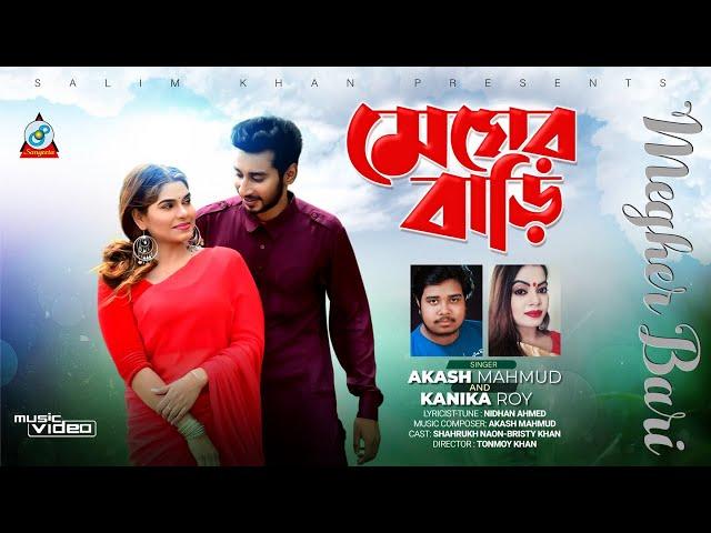 Megher Bari | মেঘের বাড়ি | Akash Mahmud | Kanika Roy | New Music Video 2020