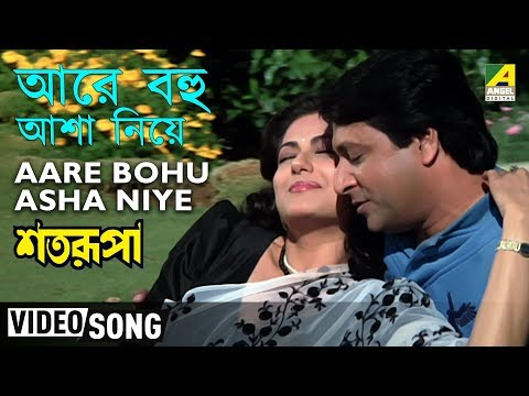 Aare Bohu Asha Niye | Satarupa | Bengali Movie Song | Asha Bhosle, Amit Kumar