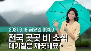 [웨더뉴스] 오늘의 미세먼지 예보 (6월 18일 9시 …