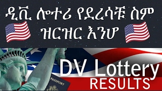 how to check dv lottery results 2018