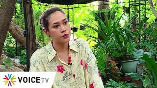 Voice Go - คุยกับ 'ทราย เจริญปุระ' : ท่อน้ำเลี้ยง? ม็อบเยาวชนต้านเผด็จการ