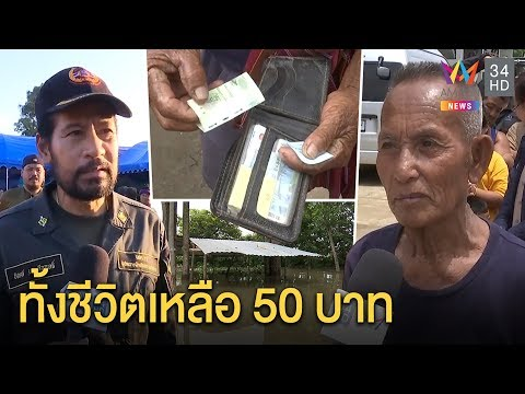 ครูแอ๊ดไม่กลัวคุก ลุยแฉคนฮุบค่าอาหารเด็กจ่ายงวดรถ-ฝ่ายบัญชี ซัดกลับมีใบเซ็นต์รับ - วันที่ 16 Sep 2019