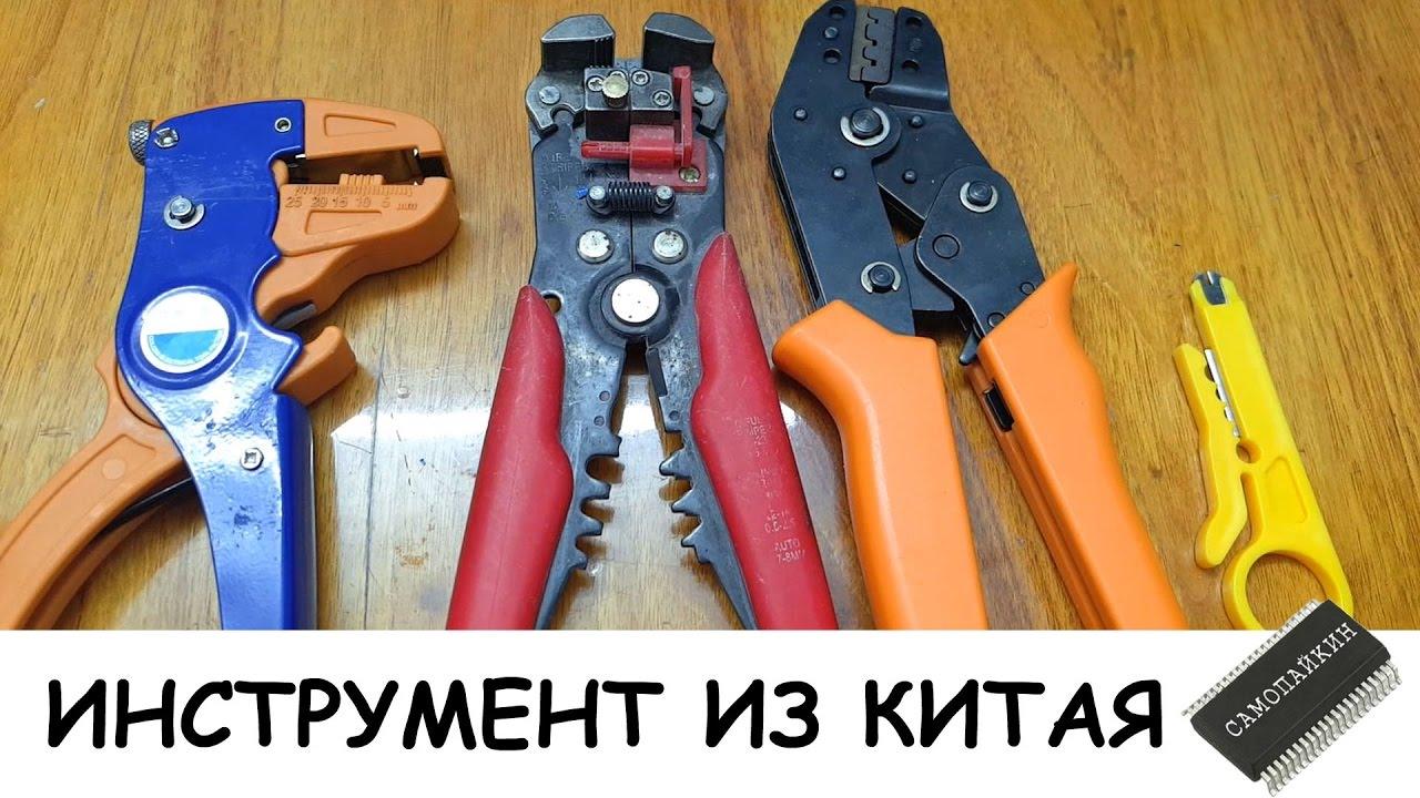 Инструмент для снятия изоляции и обжима проводов