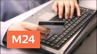 В России выросло число случаев мошенничества с онлайн-займами - Москва 24