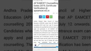 AP EAMCET Counselling Dates 2019,certificate verification@ apeamcet.nic.in
