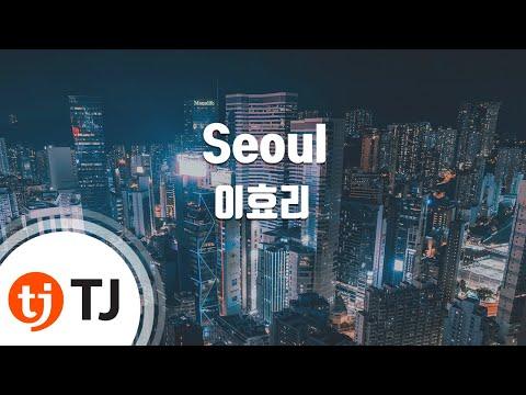[TJ노래방] Seoul - 이효리(Lee, Hyo-Lee) / TJ Karaoke