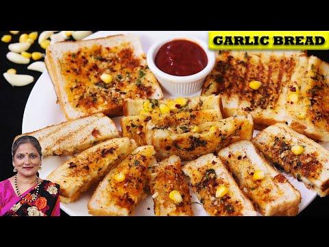 How to make Garlic Bread |गार्लिक ब्रेड रेसिपी | Garlic cheese bread sticks Tawa Recipe | By Vijaya-