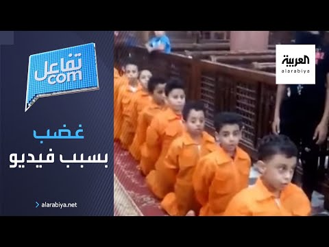 تفاعلكم | استنكار لفيديو يستخدم أطفالا لتمثيل مشهد ذبح أقباط في ليبيا