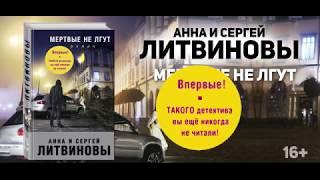 Буктрейлер по книге Анны и Сергея Литвиновым «Мертвые не лгут»