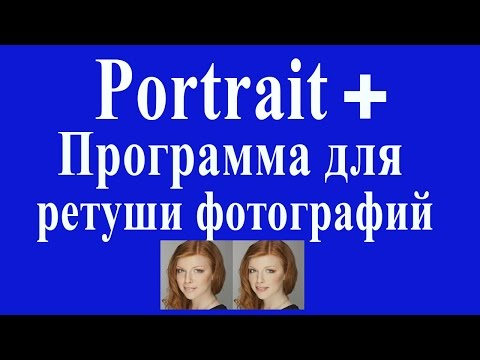 Portrait+ Программа для ретуши фото