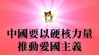 武汉SARS,台湾《反渗透法》通过哪些人最害怕 |习近平新年讲话:什么是中国爱国主义硬核力量 |