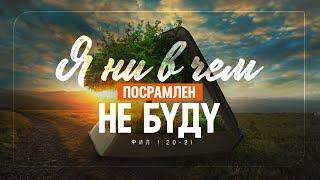 Фото «…Я ни в чем посрамлен не буду…» (Алексей Коломийцев)