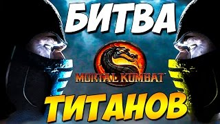 Mortal Kombat X - БИТВА ТИТАНОВ !!! (60fps)