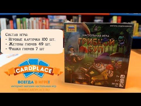 Мастерская игрушек №102: Обзор настольной игры Грибной Суп