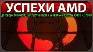 📈УСПЕХИ AMD, договор с Microsoft, Dell против Intel и уникальные Ryzen 3580U и 3780U