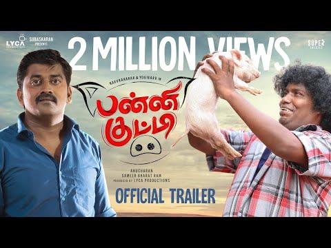 Panni Kutty - Official Trailer | Yogi Babu, Karunakaran | Anucharan | Subaskaran