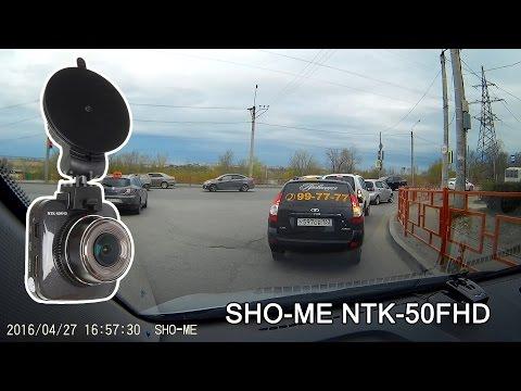 SHO-ME NTK-50FHD Съемка днем (Оригинальное видео)