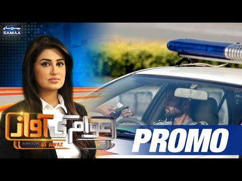 Rishwat Khor Police Wala   Awam Ki Awaz   Promo   SAMAA TV   1 Nov , 2018