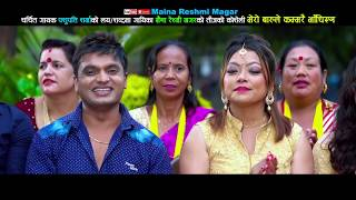 Pashupati Sharma & Maina Reshmi Magar new lok dohori song Barule kammar bhachiyena Feat. Rina Thapa