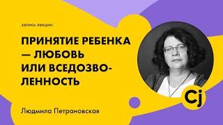 Лекция  Людмилы Петрановской \